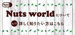 Nuts worldについてもっと詳しく知りたい方はこちら