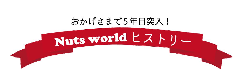 Nuts world ヒストリー1